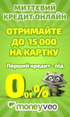 Оформить онлайн кредит в Moneyveo