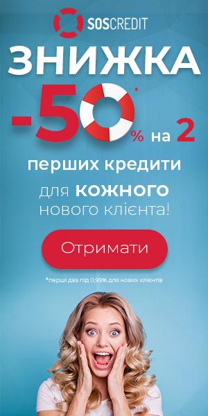 Оформить онлайн кредит в SOS Credit