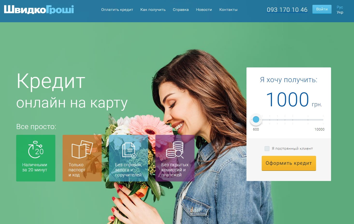 Оформить онлайн кредит в ШвидкоГроші