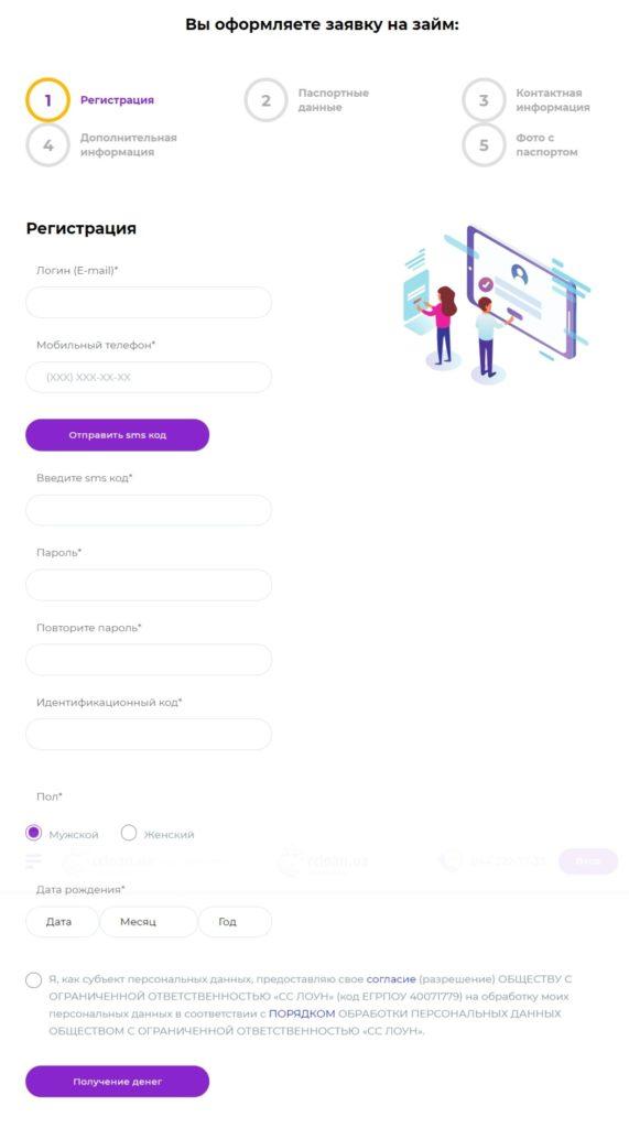 Оформить онлайн кредит в Ccloan