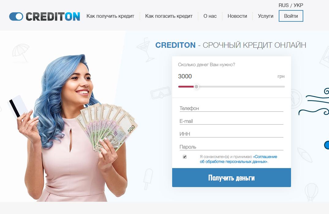 Оформить онлайн кредит в CreditOn