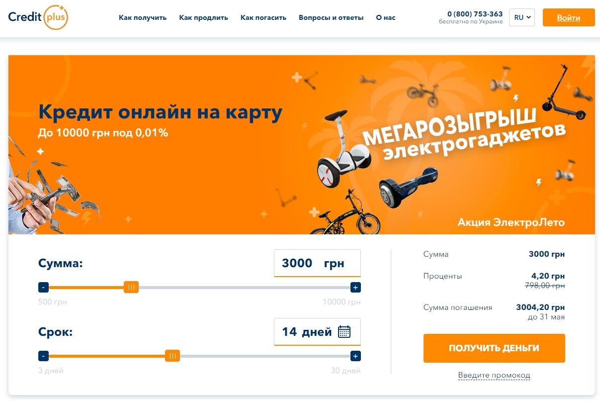 Оформить онлайн кредит в Creditplus