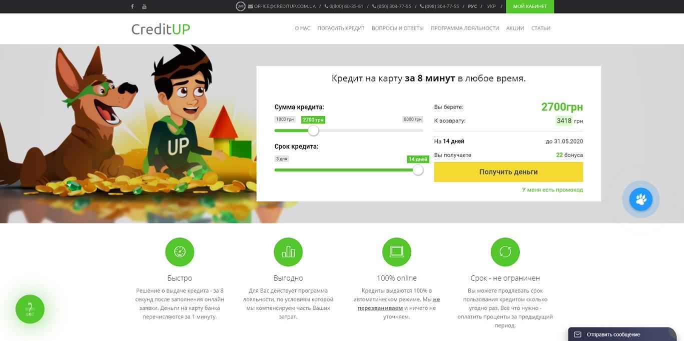 Оформить онлайн кредит в CreditUp