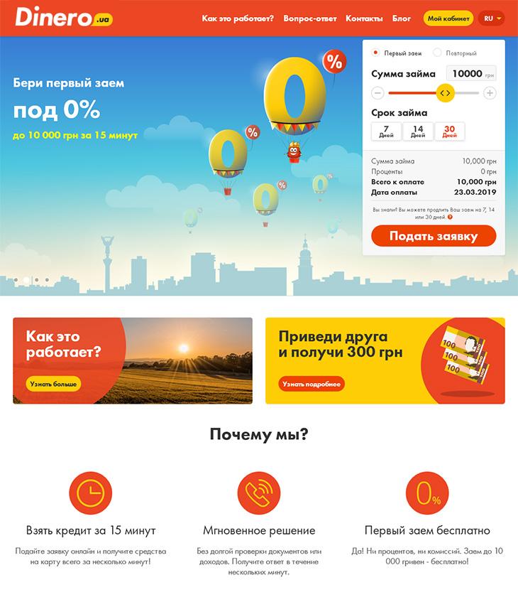 Оформить онлайн кредит в Dinero