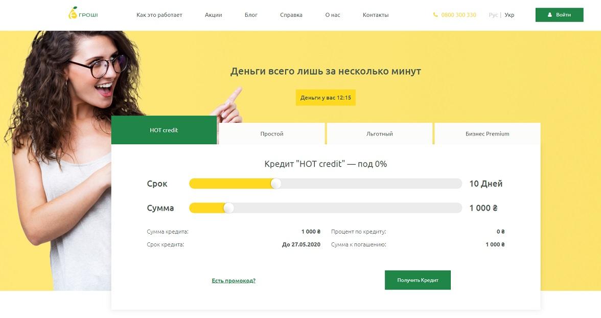 Оформить онлайн кредит в Е гроши