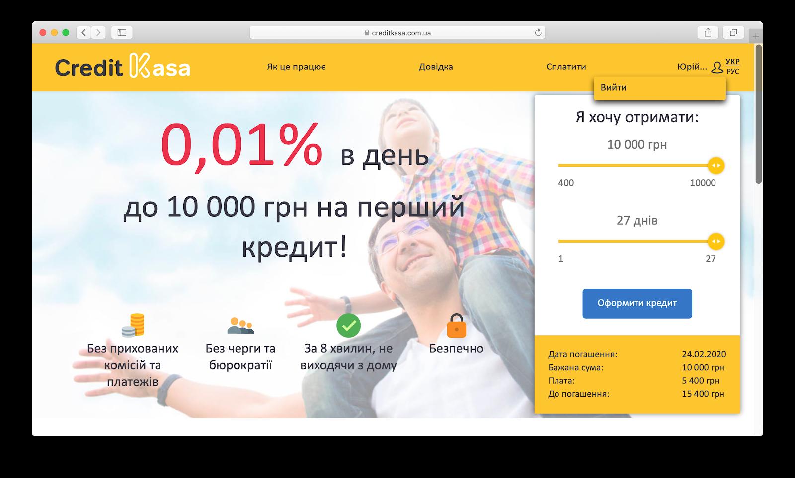 Оформить онлайн кредит в Creditkasa