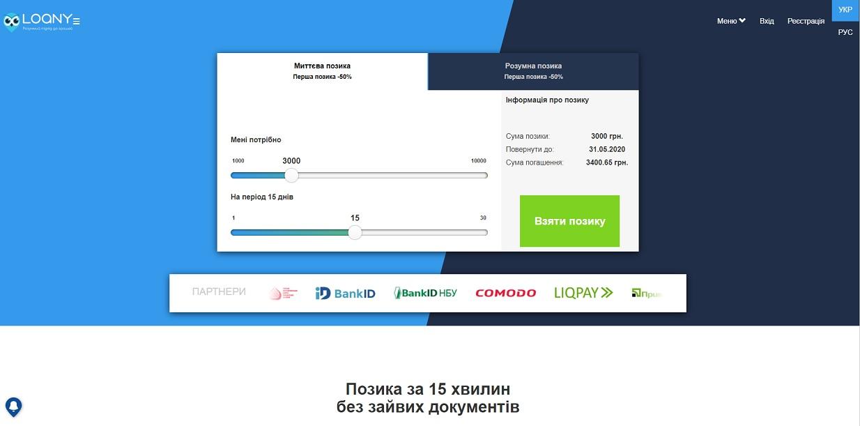 Оформить онлайн кредит в Loany